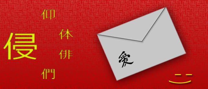 postmailcinese